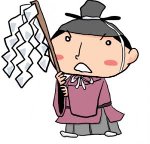 厄払い 神社 関東
