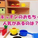 キッチンのおもちゃの人気6選!30人のパパとママのおすすめとは?