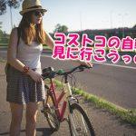 コストコの自転車の値段!2018年の最新情報をチェック!