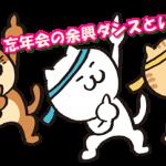 忘年会の余興2017!ダンスしたい今年のおすすめ5選!
