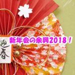新年会の余興2018!ダンスしたい昨年のおすすめ5選+α!