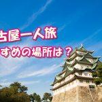 名古屋で一人旅でおすすめ!30人の経験者が選ぶ1番人気は?