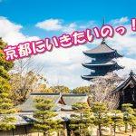 京都で一人旅!おすすめスポットを40人の経験者に聞いてみよう