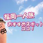 福岡で一人旅!おすすめスポットを経験者30人に聞いてみた