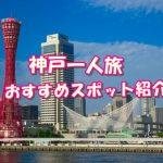 神戸で一人旅のおすすめはここ!経験者40人に実際に聞いてみた!