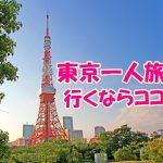 東京一人旅ならここがおすすめ!50人アンケートの結果とは?