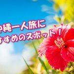 沖縄で一人旅のおすすめスポット!経験者40人に聞いてみた!