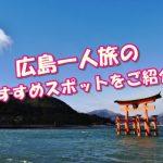 広島で一人旅のおすすめスポット!経験者40人のランキング!