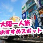 大阪の一人旅でおすすめスポット!必見の50人アンケート!