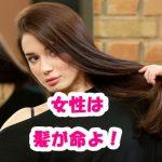 フルボ酸の髪への4つの効果がすごい!女性は絶対見逃せない!